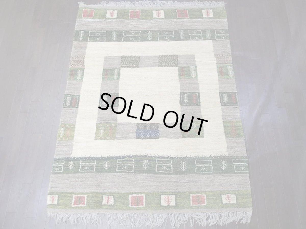 画像1: ペルシャ ギャッベ リビング サイズ 203 x 155 cm F149 ハンドメイド ギャベ 天然 ウール 手織り ラグ マット 絨毯 カーペット クリーム 緑 茶 (1)